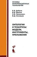 Онтологии и тезаурусы: модели, инструменты, приложения