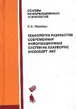 Технологии разработки современных информационных систем на платформе Microsoft.NET