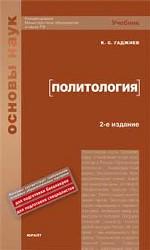 Политология: учебник. 2-е издание