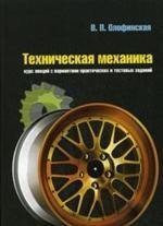 Техническая механика: курс лекций с вариантами практических и тестовых заданий