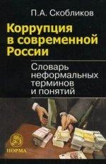 Коррупция в современной России