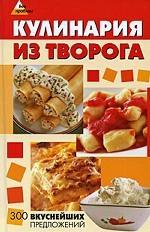 Кулинария из творога: 300 вкусн. предложений (тв.)