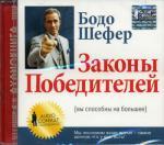 CD. Законы победителей. 5-е изд. (формат MP3)