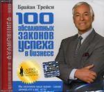 CD. 100 Абсолютных законов успеха в бизнесе. 4-е изд. (формат МР3)