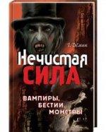 Нечистая сила: вампиры, бестии, монстры