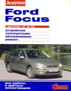 Ford Focus с двигателями 1,6i.1,8i..2,0i. Устройство, эксплуатация, ремонт