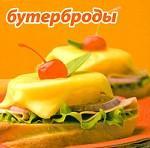 Бутерброды (набор из 40 карточек)