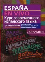 Курс современного испанского языка для продолжающих. 3-е изд