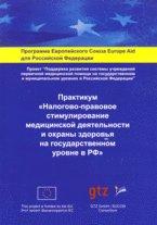 Налогово-правовое стимулирование медицинской деятельности и охраны здоровья на государственном уровне в РФ. Практикум