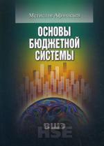 Основы бюджетной системы. 2-е изд., перераб