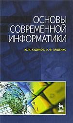 Основы современной информатики. Уч. пособие, 4-е изд., стер