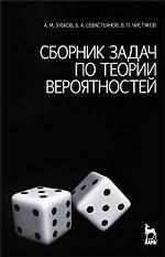 Сборник задач по теории вероятностей. Учебное пособие. 3-е изд