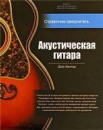 Акустическая гитара: справочник-самоучит+2CD(пруж)
