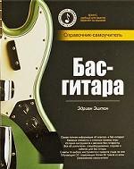 Бас-гитара: справочник-самоучитель +СD (пружина)