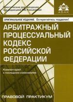 АПК РФ. Комментарий к последним изменениям. 7-е изд