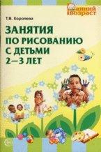 Занятия по рисованию с детьми 2-3 лет