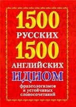 1500русских и 1500 английских идиом, фразеологизмов и устойчивых словосочетаний