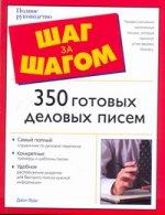 Д. Вудс. 350 готовых деловых писем
