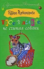 Скачать Трое в лифте, не считая собаки бесплатно Н.Н. Александрова