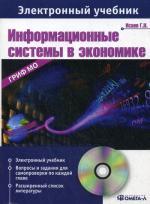 CD. Информационные системы в экономике: Учебник