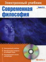 CD. Современная философия: Учебник