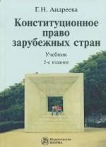 Конституционное право зарубежных стран: учебник. 2-е издание