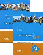 Учебник французского языка (+CD)