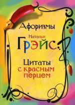Афоризмы Натальи Грэйс. Цитаты с красным перцем ( Наталья Грэйс  )