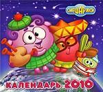 Календарь 2010 (на скрепке). Смешарики
