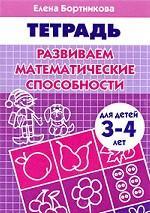 Развиваем математич. способности (д/детей 3-4 лет) ( Елена Федоровна Бортникова  )