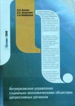 Антикризисное управление социально-экономическими объектами депрессивных регионов
