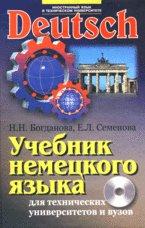 Учебник немецкого языка для технических университетов и вузов