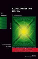 Корпоративное право: учебник для вузов. 5-издание