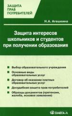 Защита интересов школьников и студентов при получении образования. 2-е издание