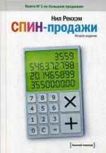 Спин - продажи. 2-е изд