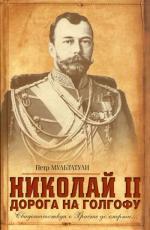 Николай II. Дорога на Голгофу: Свидетельствуя о Христе до смерти…