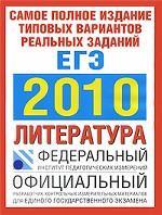 Самое полное издание типовых вариантов реальных заданий ЕГЭ 2010. Литература