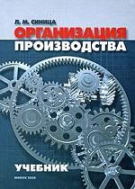 Организация производства: учебник для вузов