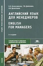 English for Managers