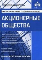 Акционерные общества. 2-е издание