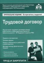 Трудовой договор. 5-е изд., перераб