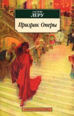 Призрак Оперы: Роман