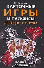 Скачать Карточные игры и пасьянсы для одного игрока. Лучшая коллекция бесплатно