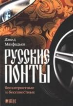 Русские понты: бесхитростные и бессовестные