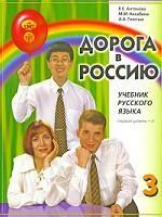 Дорога в Россию. Учебник русского языка (первый уровень): В 2 т. — Т.I. Учебник + 1 CD