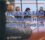 CD. Искусство управления коллективом