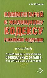 Комментарий к Жилищному кодексу РФ. Постатейный