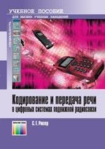 Кодирование и передача речи в цифровых системах подвижной радиосвязи. Учебное пособие для вузов