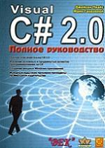 Visual С# 2.0. NET. Полное руководство
