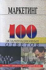 Маркетинг: 100 экзаменационных ответов